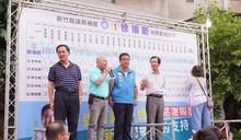 國民黨屢戰屢敗…竹縣議員補選終於贏
