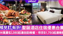 聖誕酒店優惠2020|Staycation香港最新酒店優惠合集!JW萬豪$2,380起連聖誕自助晚餐、帝京$1,750起連晚餐