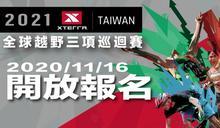【賽事】2021 XTERRA 全球越野巡迴賽 台灣站-帶你撒野絕美墾丁