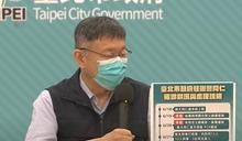 快新聞/北市府駐警打過疫苗仍確診 與住院父親有共同感染源