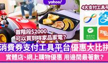 $5000消費券優惠比較|八達通/Tap&Go/Alipay/微信邊間最着數?登記優惠、實體店、網上購物3大分析