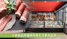 肉食控必去逛的專賣店!想吃美味的肉就去精品肉舖買吧~
