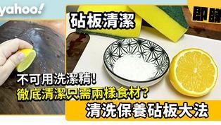 【砧板清潔】清洗保養砧板大法 不可用洗潔精!徹底清潔只需兩樣食材?