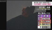 快新聞/鹿兒島火山爆發 氣象廳發3級噴發警報