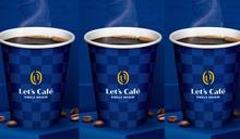 咖啡控手刀快衝! 超商祭出一日限定「買6送6」