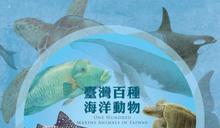 眾所期待!「臺灣百種海洋動物」圖鑑今上架
