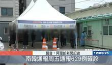 南韓特別防疫期 減少非必要歲末聚會活動