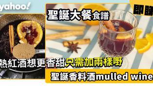 【聖誕大餐食譜】聖誕香料酒mulled wine做法 熱紅酒想更香甜只需加兩樣嘢