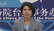 快新聞/中國宣布制裁蓬佩奧等人 國台辦:堅決支持