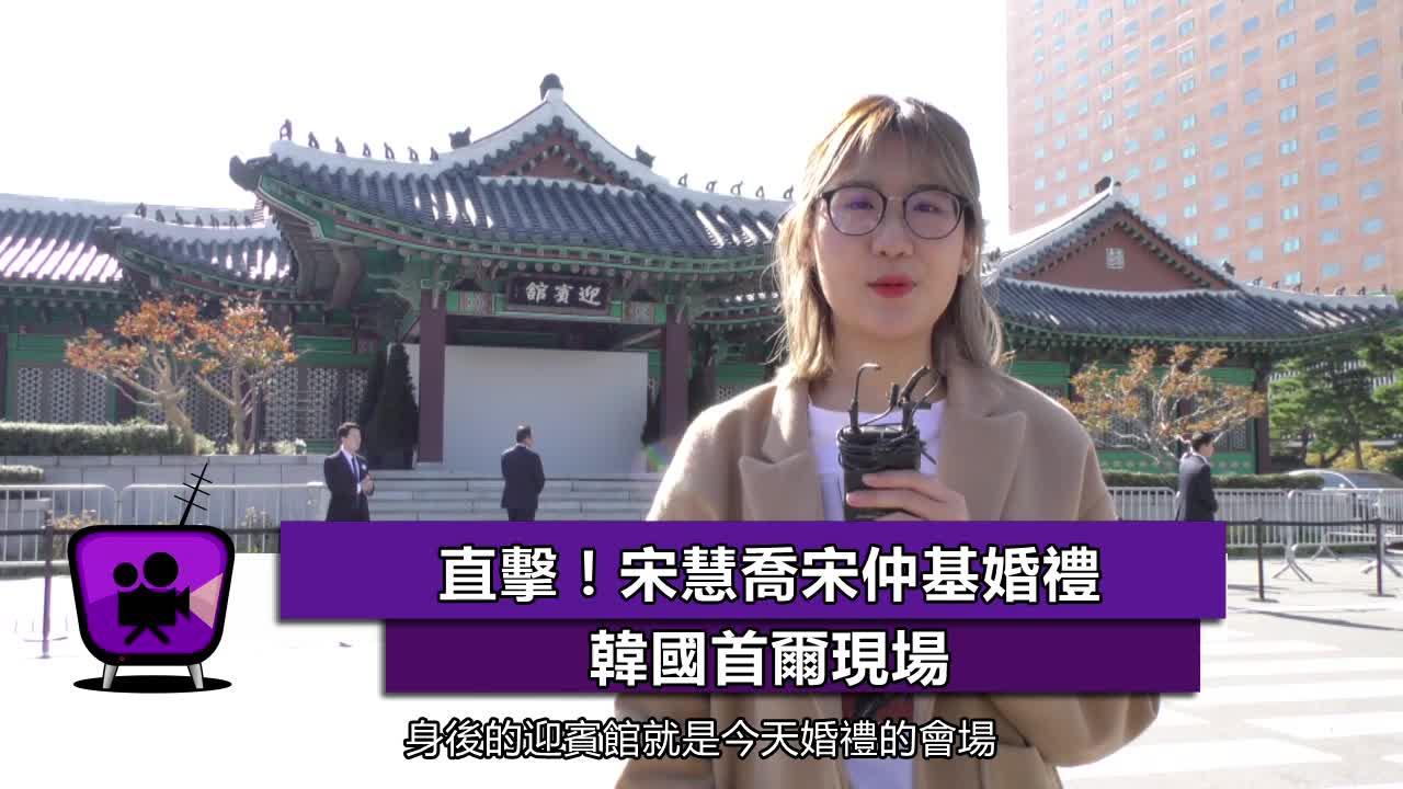 【#星聞】直擊!宋慧喬宋仲基婚禮 韓國首爾現場
