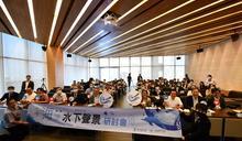 國家海洋研究院舉辦二○二○海洋水下聲景研討會