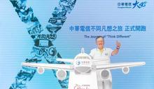 4G頻譜競標結果出爐 中華電信成最大贏家