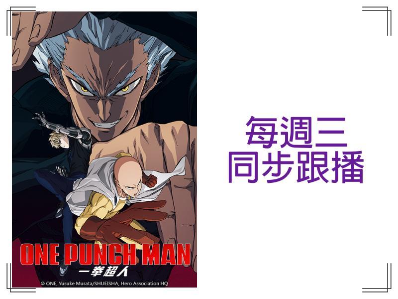 一拳超人(第二季)