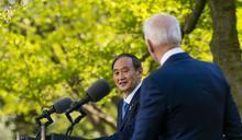 宋文笛專欄:美日峰會 菅義偉展示國際領袖的自信