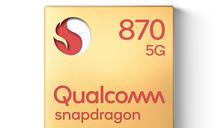 Snapdragon 870 登場,其實就是高通去年旗艦晶片的加強版