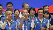 【Yahoo論壇/葉耀元、吳冠昇】韓國瑜到底是代表哪一個政黨在選總統?