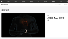 台灣使用者注意!衛福部核准 Apple Watch 在台灣可啟用 ECG 心電圖偵測功能囉