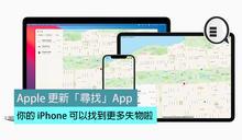 Apple 更新「尋找」App,你的 iPhone 可以找到更多失物啦