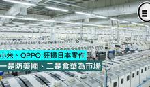 小米、OPPO 狂掃日本零件,一是防美國、二是食華為市場