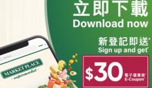 【Market Place by Jasons】新登記手機App即送$30電子優惠券(即日起至30/09)