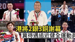【東京殘奧】17殘奧代表獲290萬獎金 「獎牌王」梁育榮:人生有多少個殘奧?希望等到合理待遇