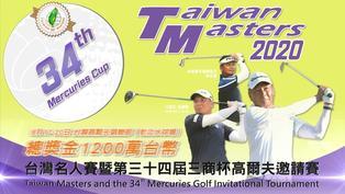 2020 台灣名人賽暨第 34 屆三商杯高爾夫邀請賽宣傳