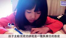 教孩子「負責任的態度」,養成順利完成功課的好習慣