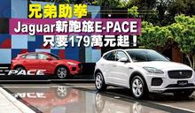 〈它太適合懂生活的你-3〉兄弟助拳 Jaguar全新跑旅E-PACE只要179萬元起!【壹特報】