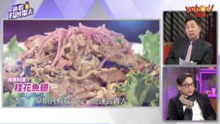 春節吃台菜!【青葉】這道菜讓唐湘龍直流口水