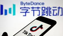 商務部:周日起禁止在美下載TikTok或WeChat