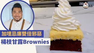 甜品食譜|楊枝甘露布朗尼Brownies食譜!酸甜清新芒果配朱古力 加埋忌廉雙倍邪惡