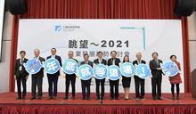 疫後新常態 工研院借力數位科技 打造臺灣特色的強韌產業生態鏈