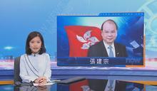 張建宗:政府並非趁立法會真空期推爭議政策