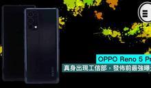 OPPO Reno 5 Pro 真身出現工信部,發佈前最強曝光