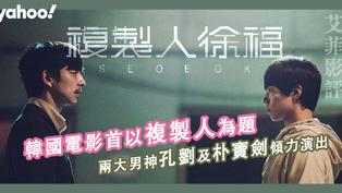【複製人徐福·影評】|| 韓國電影首以複製人為題 兩大男神孔劉及朴寶劍傾力演出
