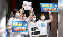 董哥真心話/董智森:台灣不配用最好的疫苗?