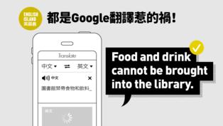 【英語小測驗】都是Google翻譯惹的禍!