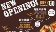 【完整菜單】3/28 前送披薩兌換券、咖啡無限續杯!外帶單人披薩專門店「薄多義 BITE2GO」首店插旗新莊