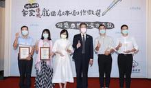 客家傳統戲曲劇本徵選頒獎 楊長鎮與得獎者合影 (圖)