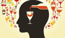 習慣小酌1杯助眠 酒精成癮者可能是大腦被綁架了!