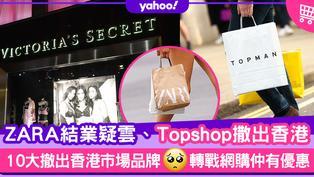 回顧2020|ZARA結業疑雲、Topshop撒出香港!10大撤出香港市場品牌(附網購方法)