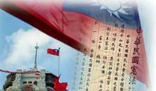【專文】探討台灣在國際法上的法律地位(中)