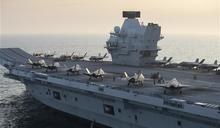 英「伊麗莎白女王號」打擊群成形 艦載機兵力近40年來最大