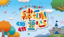 富邦悍將「肆Fun童心」4/10登場