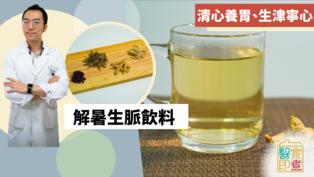 解暑茶推介|天熱就長期口乾?4個食材快速自製解暑茶 減低中暑機會!