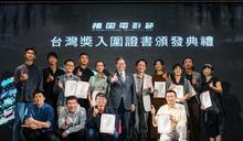 鄭文燦頒發12部桃影台灣獎入圍作品 展現桃園多元開放的價值