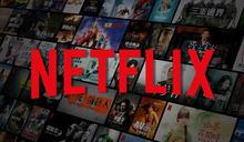 Netflix 正在悄悄向部分Android 版用戶推出音訊播放模式