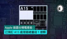 Apple 搶盡台積電產能:已預訂 A15 處理器總量超 1 億顆