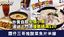 譚仔三哥推酸菜魚片米線/蒜燒茄子 外賣自取半價小食/速遞上門憑優惠碼減$20