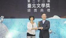 第22屆臺北文學獎呈現川流不息的臺北風景